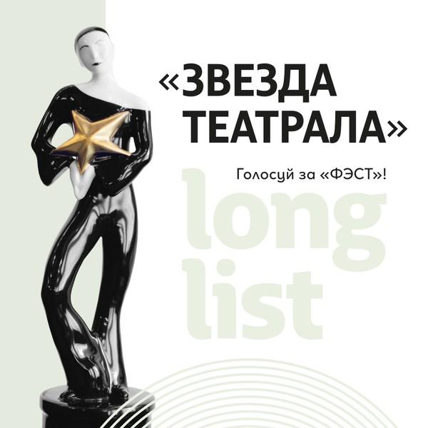 """Театр """"ФЭСТ"""" вошел в лонг-лист премии """"Звезда театрала"""" 2021 сразу в трех номинациях!"""